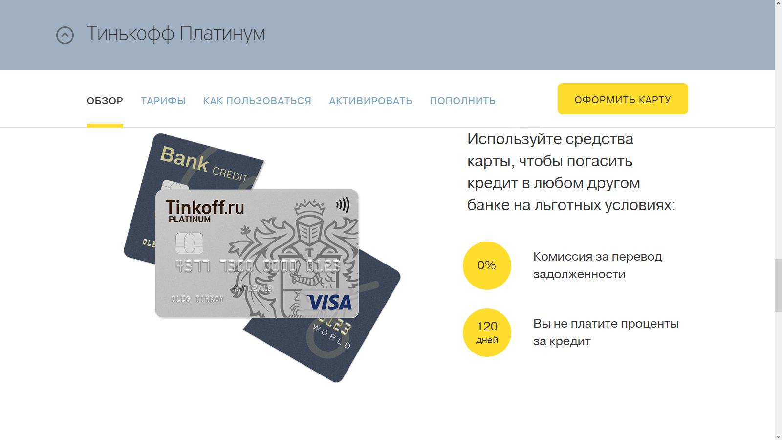 установка, предназначенная тинькофф банк кредитная карта оформить эндрогенный