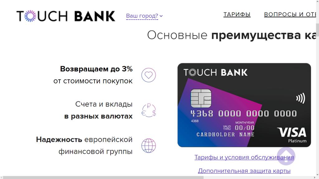 Тач банк кредитная карта и ее дизайн