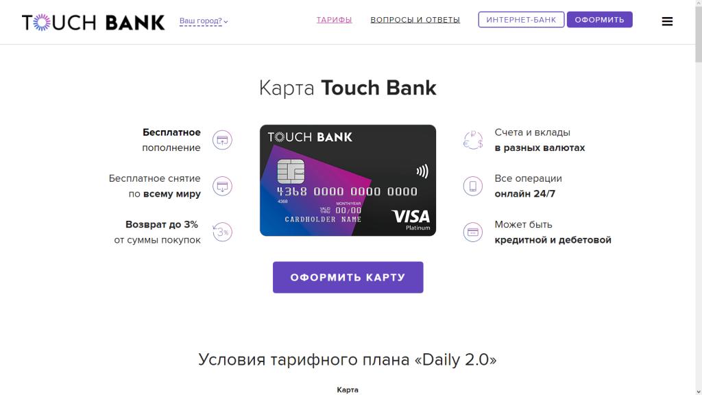 Преимущества кредитной карты Тач банк