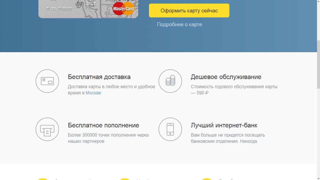 Как оформить кредитную карту Тинькофф онлайн и ее дизайн