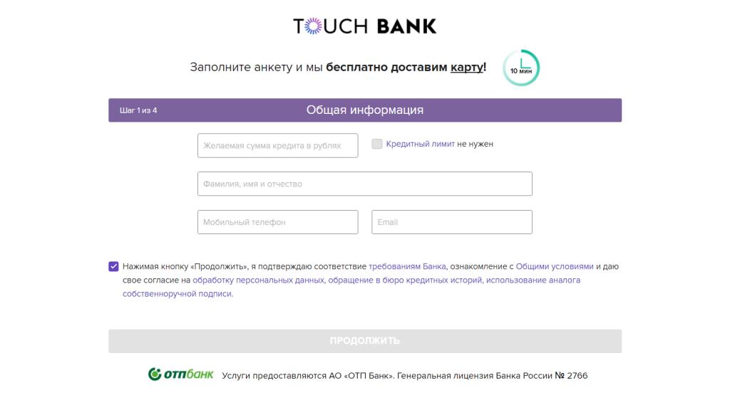 Анкета заявителя на получения кредитной карты Тач банк