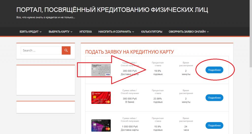 Как оформить кредитную карту Тинькофф онлайн с нашего сайта