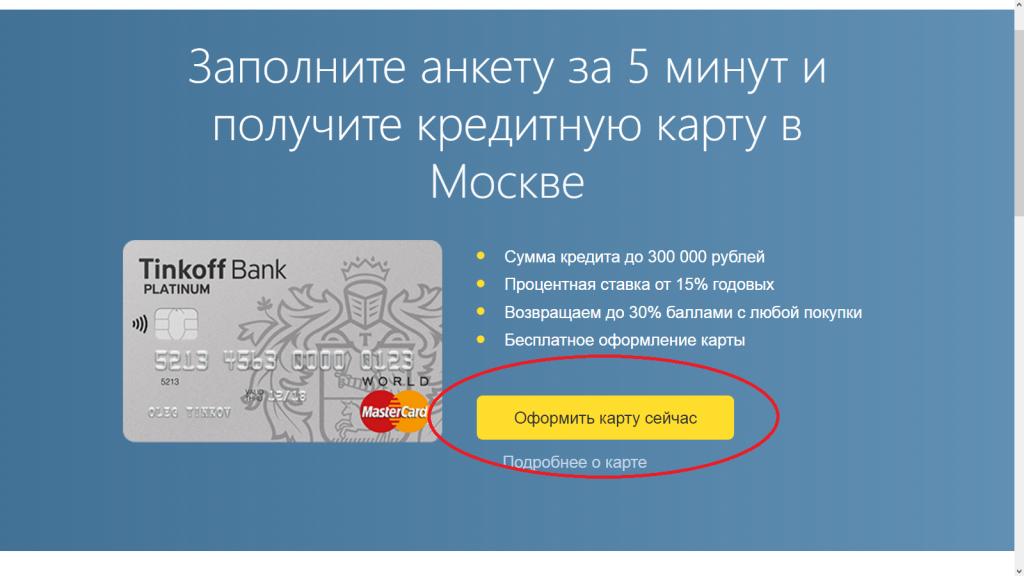 Как оформить кредитную карту Тинькофф онлайн на сайте банка