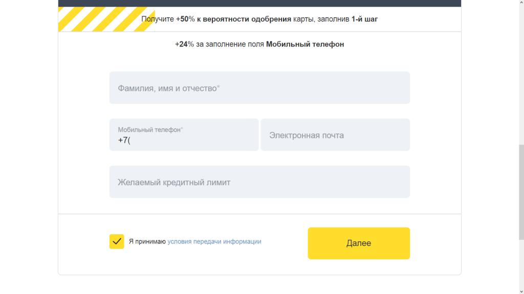 Анкета для оформления кредитной карты Тинькофф онлайн