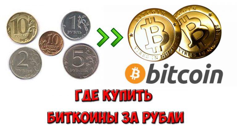 Что такое Криптовалюта Kupit-bitkoiny-za-rubli-768x432