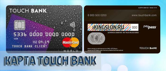 Тач банк кредитная карта