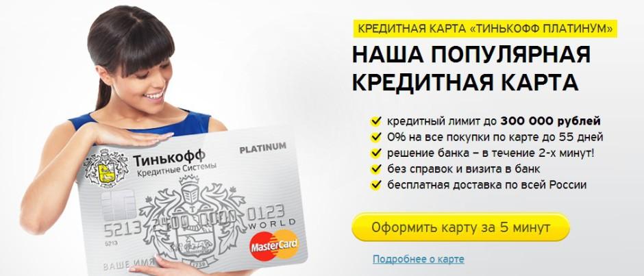 тинькофф кредитные карты заказать онлайн без