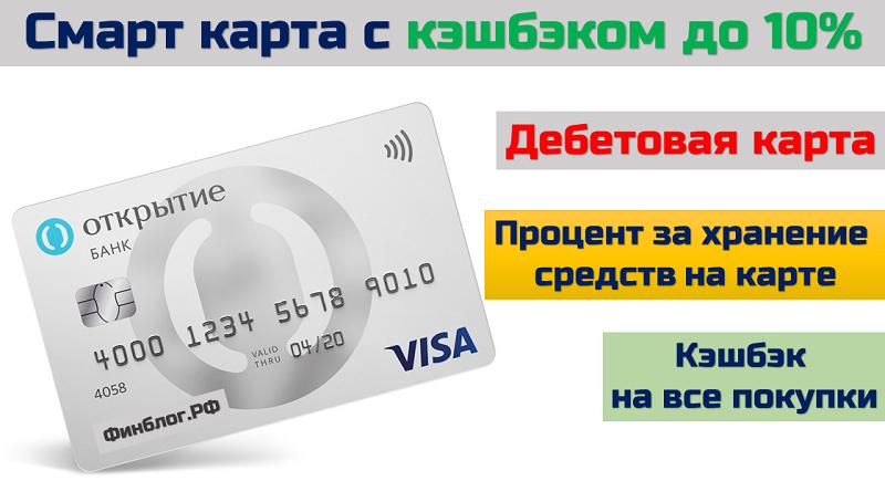 Бесплатная дебетовая карта кэшбэк от банка «Открытие»