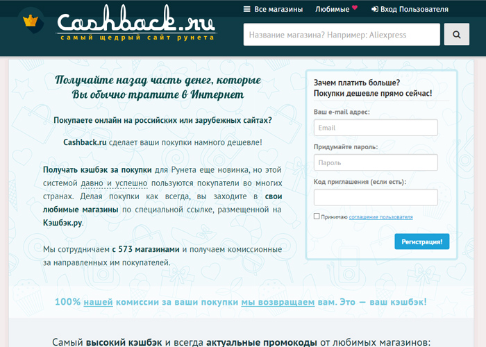 Что предлагает кэшбэк.ру для Алиэкспресс