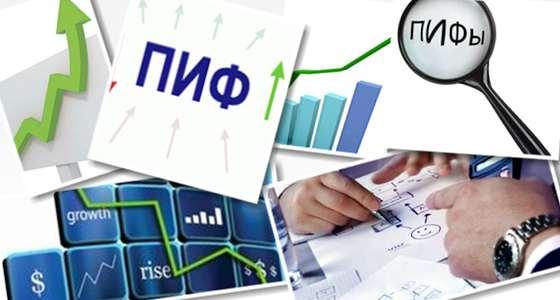 Инвестировать деньги под проценты ежедневно в ПИФы