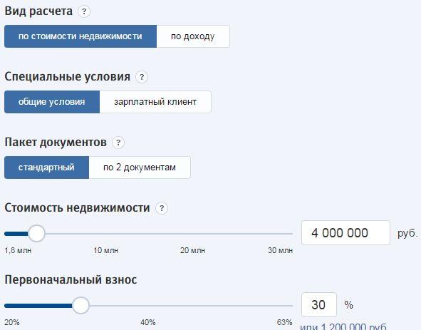 Ипотечный калькулятор онлайн для рассчета ипотечного кредита в СПб