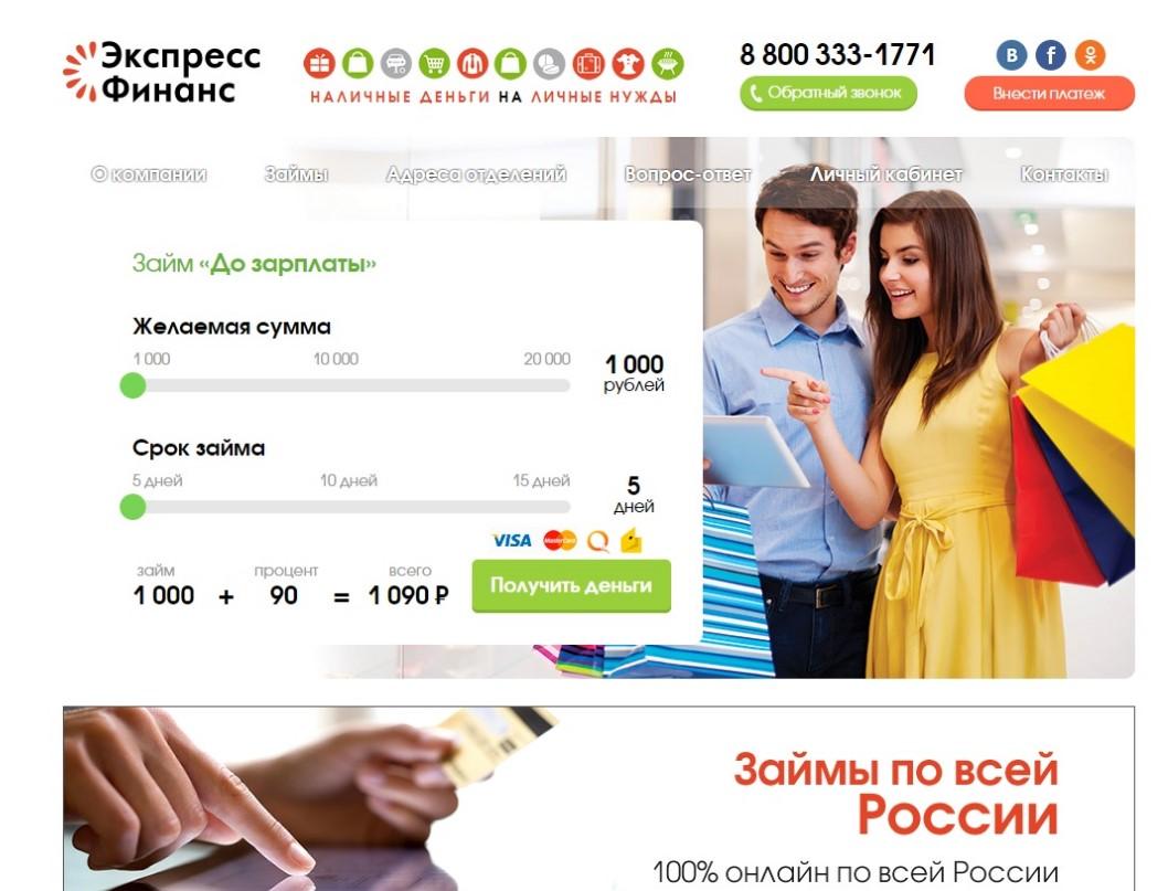 100 микрокредит