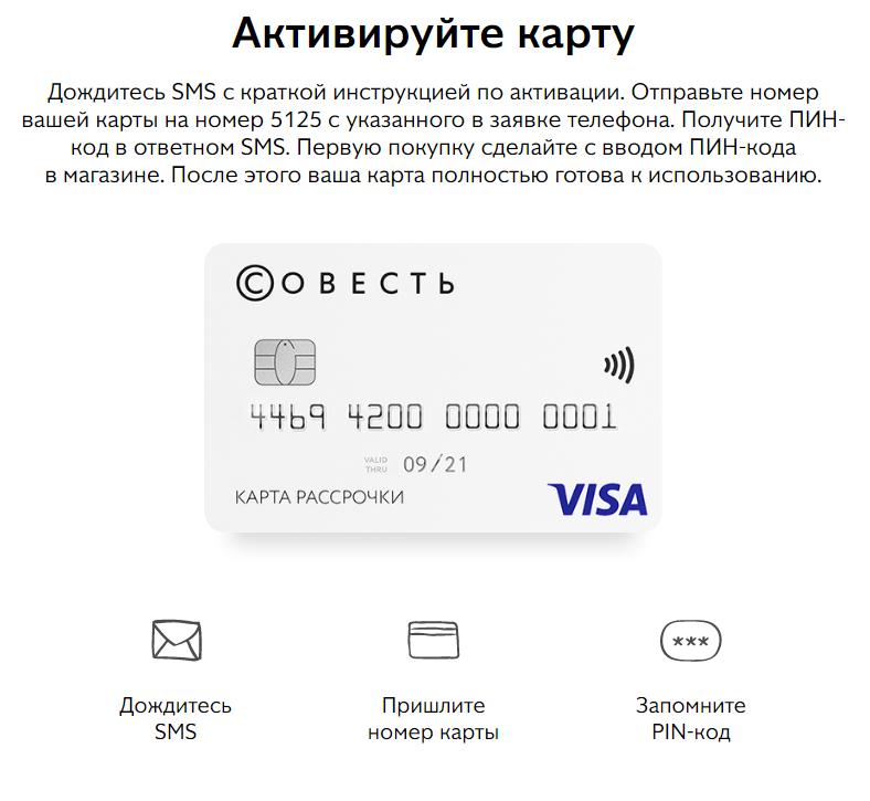 Как заказать кредитную карту Совесть и активировать ее