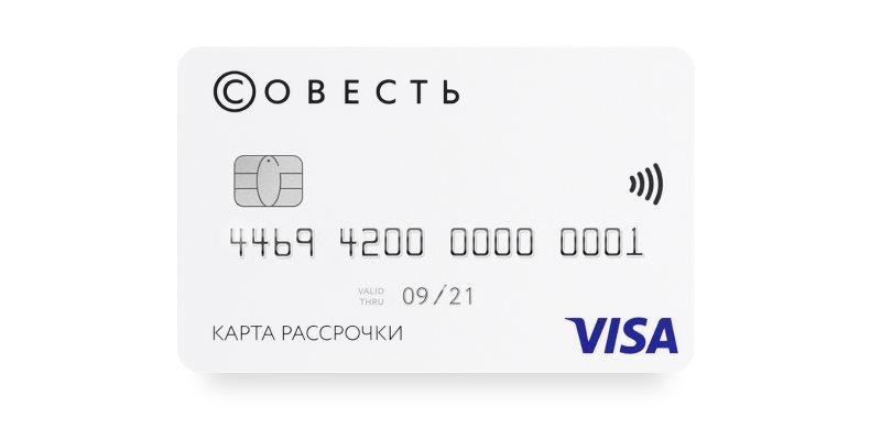 Как заказать кредитную карту Совесть и получить одобрение