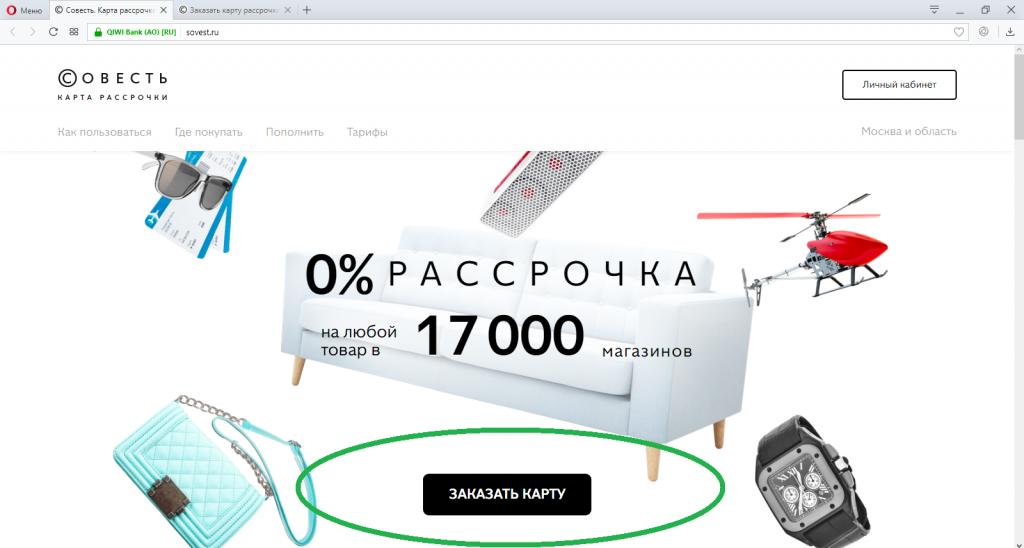 Карта Совесть получить онлайн: пошаговая инструкция оформления с фото