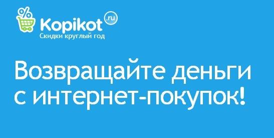 Kopikot предлагает самый большой кэшбэк на Алиэкспресс