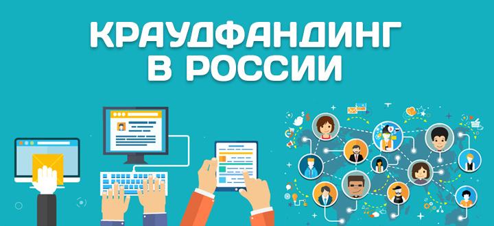 Краудфантинг что это простыми словами в России