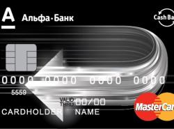 Кредитная кэшбэк карта Альфа банк