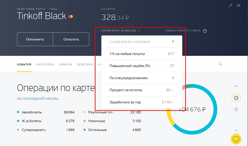 Партнеры Тинькофф банка кэшбэк и компенсация в личном кабинете интернет-банкинга