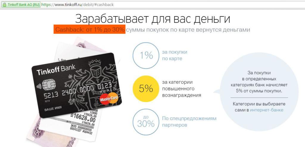 Партнеры Тинькофф банка кэшбэк предоставляют разный