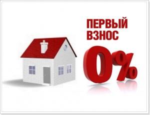 Первоначальный взнос по кредиту на постройку дома