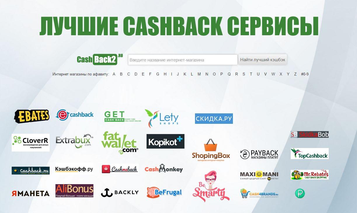 Кэшбэк сервис SmartySale в России