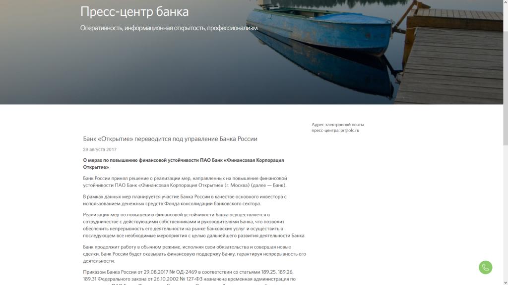 Проблемы банка Открытие 2017 на его сайте