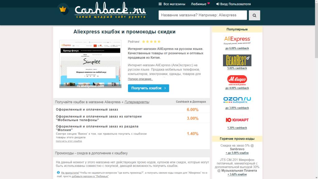 Какой процент возврата предлагает кэшбэк.ру для Алиэкспресс