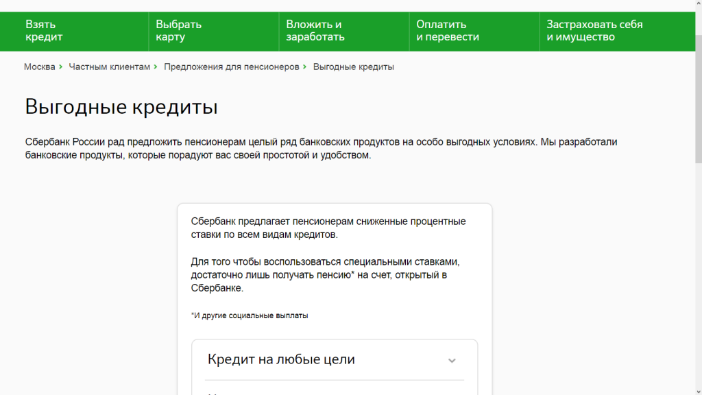 Получить кредит в сбербанке пенсионеру хоум кредит саратов заявка онлайн