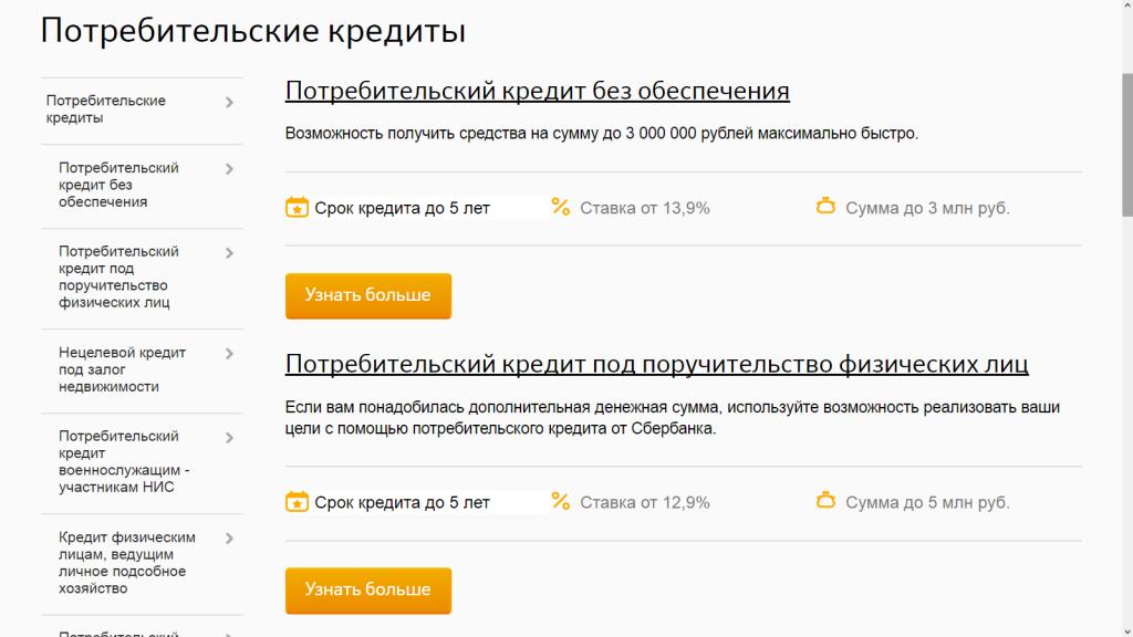 Кредитная история онлайн от эквифакса