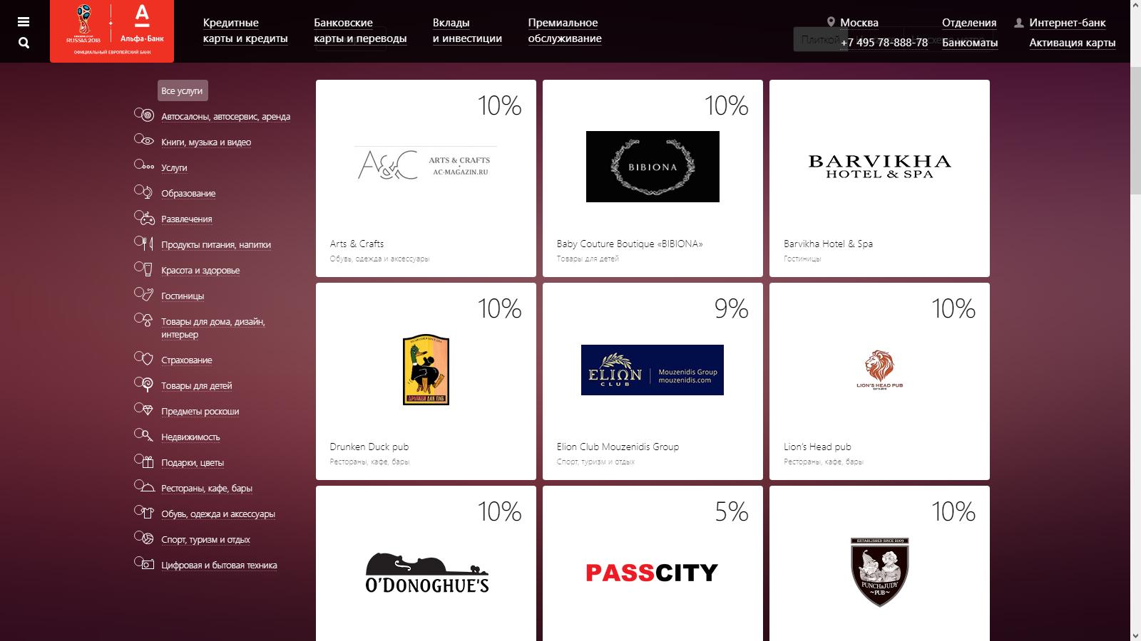Список партнеров для скидок по кэшбэк карте Альфа банка