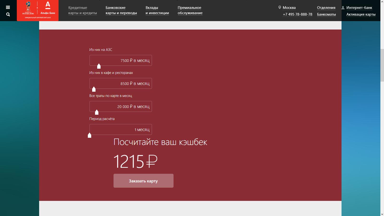 Онлайн-калькулятор расчета кэшбэка по карте Альфа банка