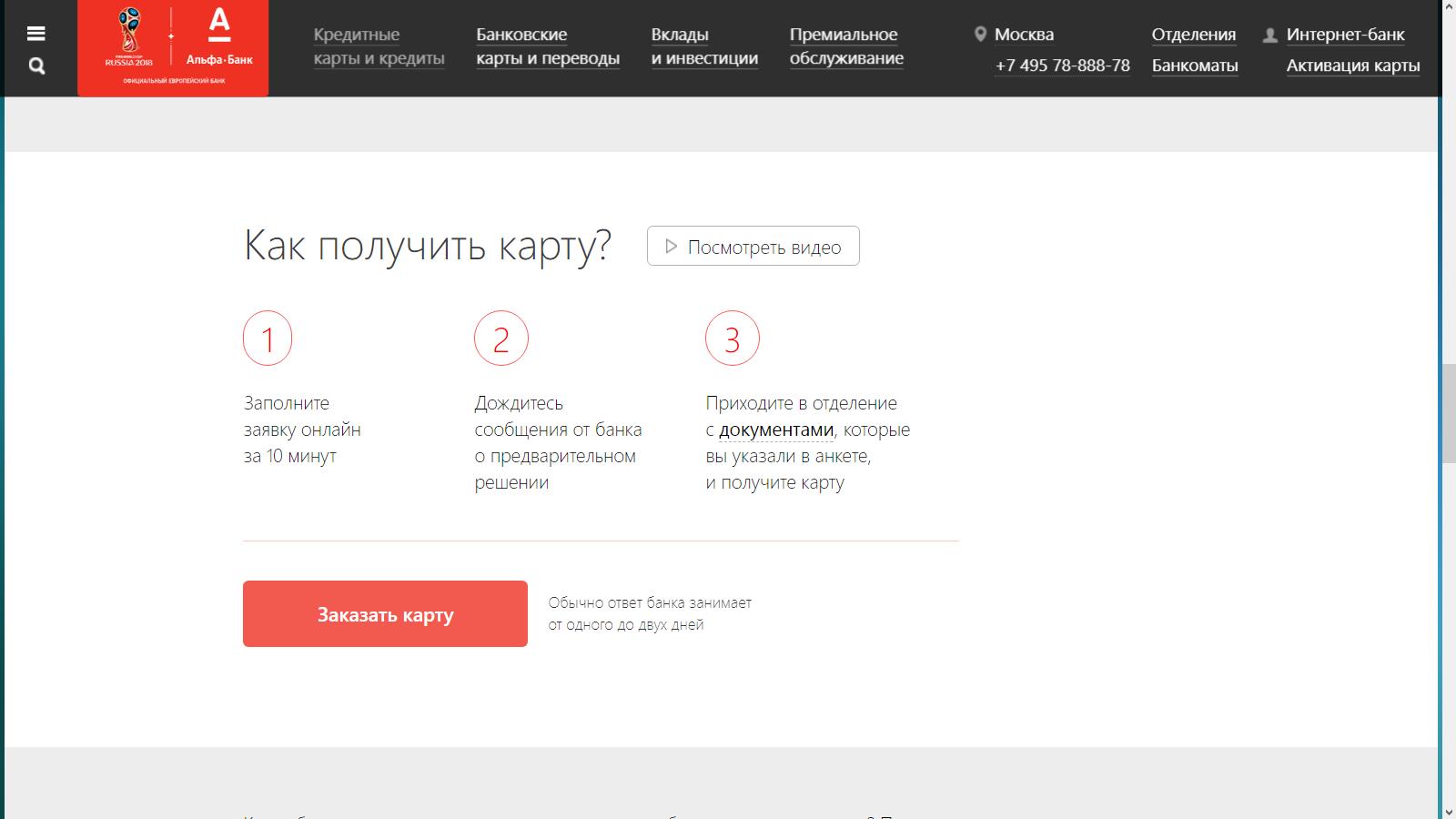 оформление кредитной карты онлайн ru