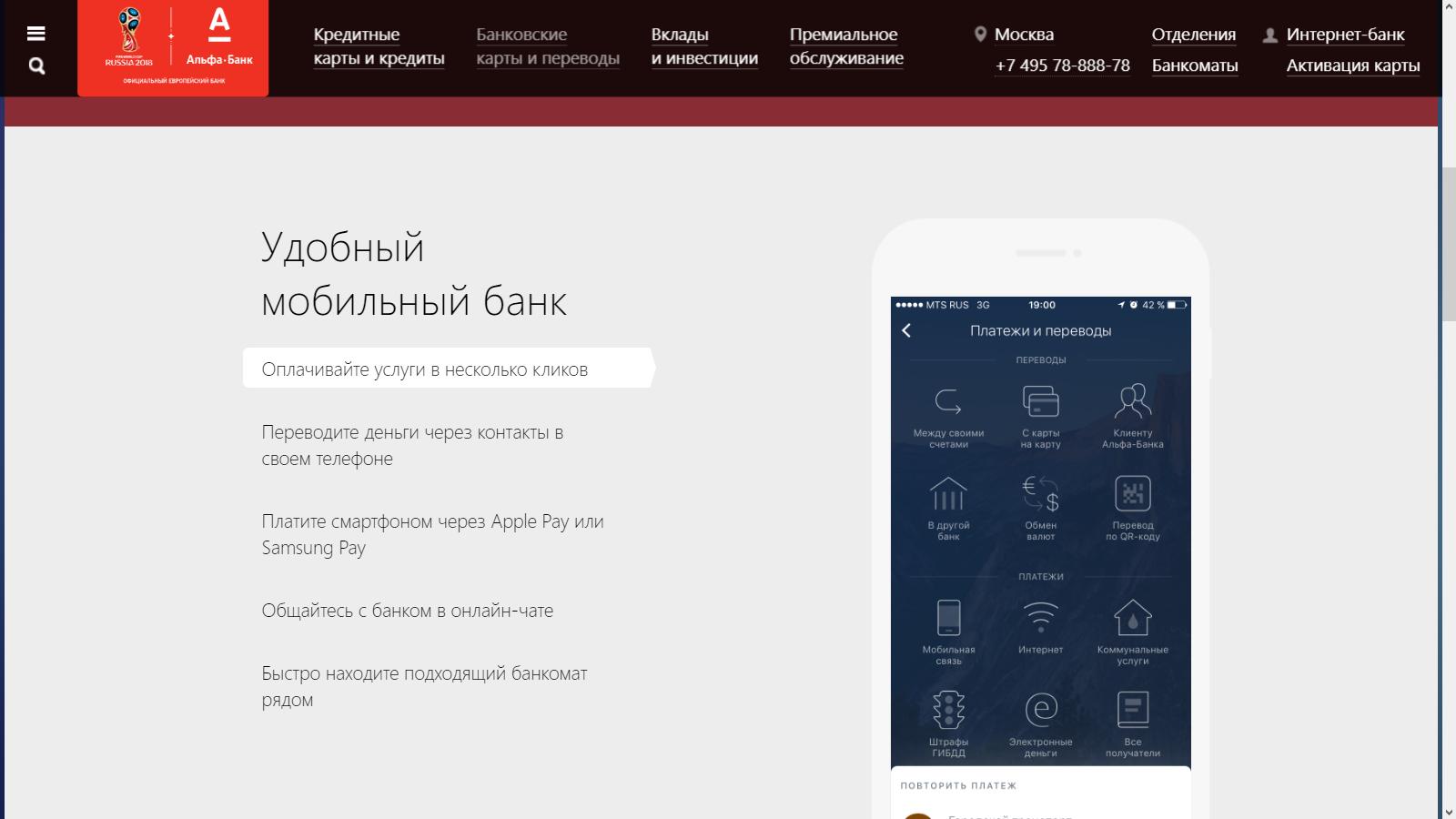 Мобильный банк дебетовой карты с кэшбэком от Альфа банка