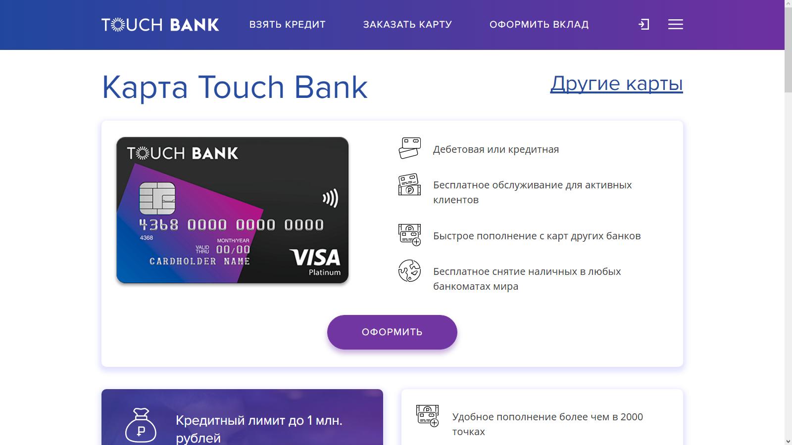 арта Touch Bank с кэшбэком в рейтинге 2017 года