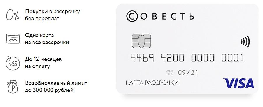 Как заказать кредитную карту Совесть
