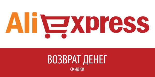 Как выглядит кэшбэк.ру для Алиэкспресс