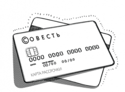 заказать кредитную карту Совесть