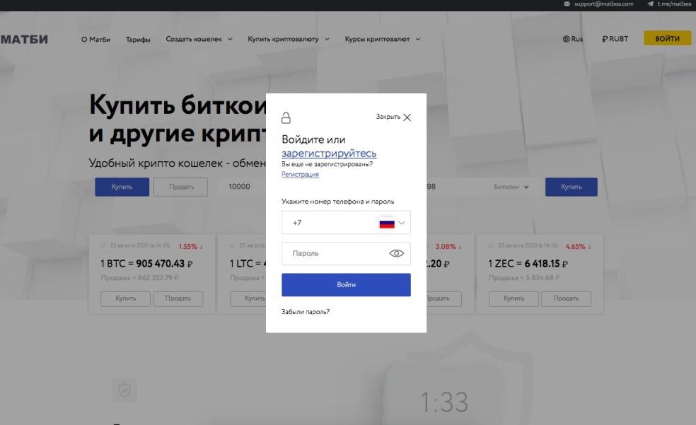 Как купить биткоины в Беларуси тремя способами
