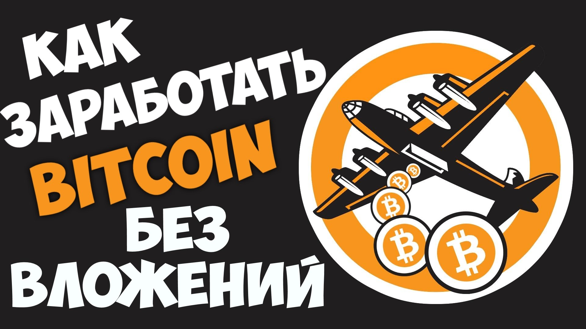 Электронные деньги биткоин как заработать
