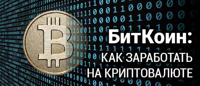 Bitcoin онлайн-13