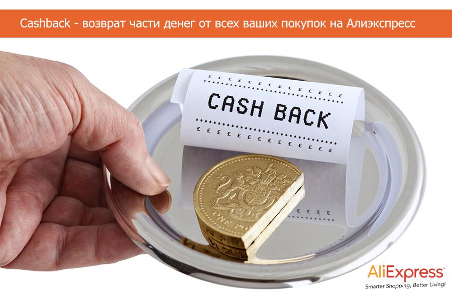 Как купить с кэшбэком на Алиэкспресс на специализированных сервисах