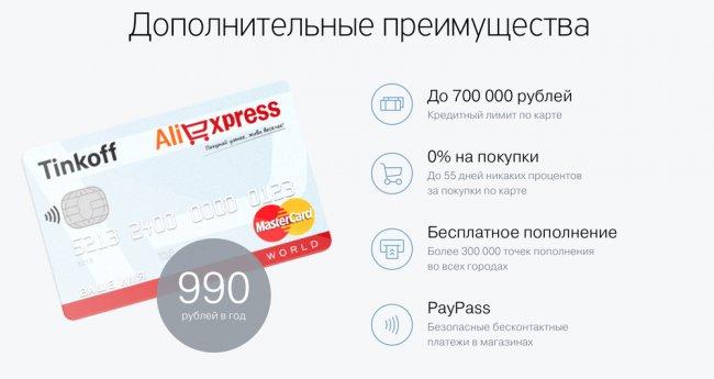 Как купить с кэшбэком на Алиэкспресс с картой банка (пример)