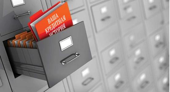 Как взять квартиру под ипотеку плохой кредитной историей