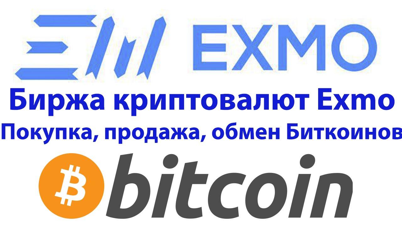 Купить биткоин кэш за рубли через EXMO