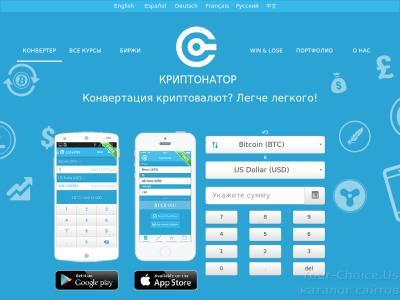 Купить биткоин кэш за рубли через Криптонатор