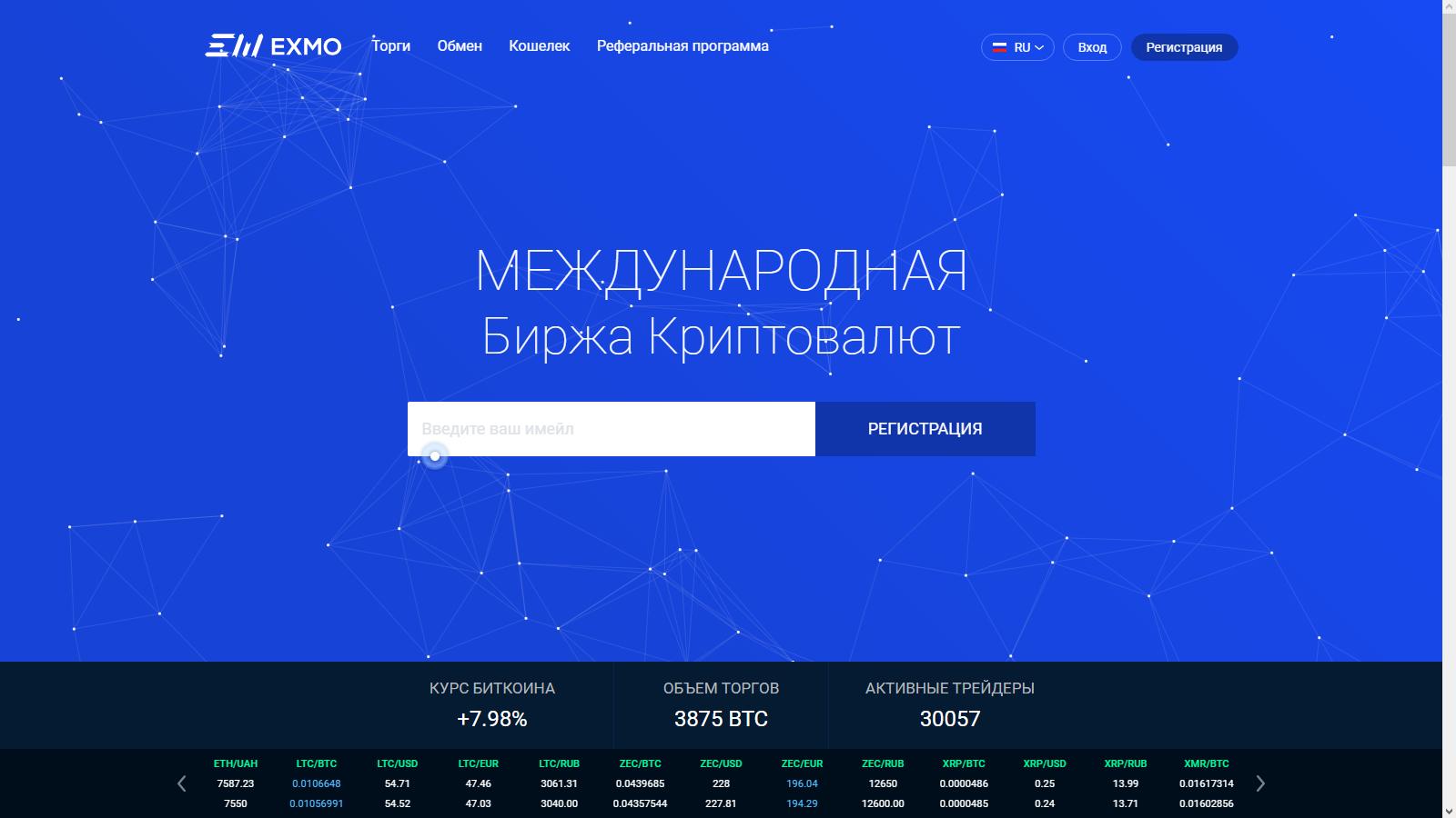 Как купить биткоины в Беларуси на биржах криптовалют