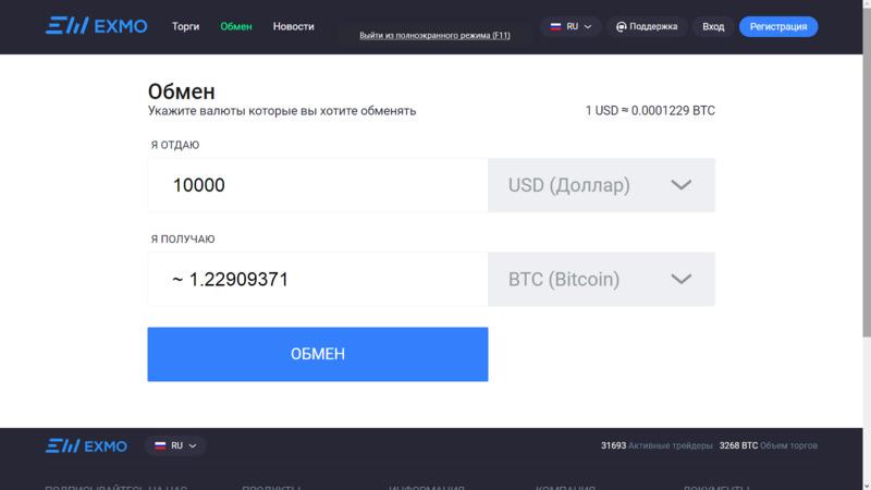 Быстрая онлайн покупка биткоинов на бирже