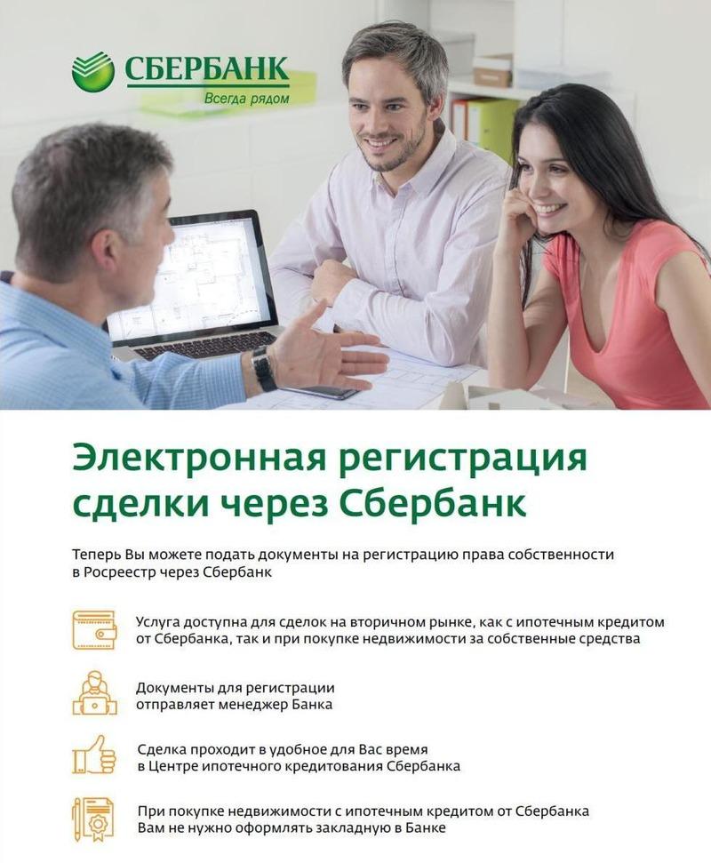 Электронная регистрация сделки по ипотеке в Сбербанке