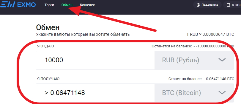 Как быстро перевести деньги на биткоин кошелек через биржу